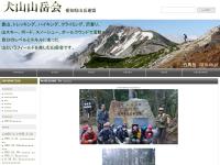 犬山山岳会
