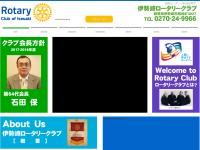 伊勢崎ロータリークラブ