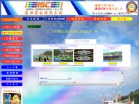 石田造船建設