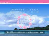 石垣島マラソン大会