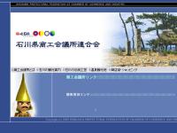 石川県商工会議所連合会