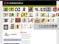 石川県酒造組合連合会