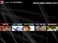 石川県体育協会