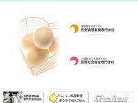 長野調理製菓専門学校