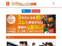 ITカレッジ沖縄