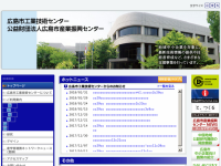 広島市工業技術センター