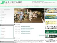 糸魚川商工会議所