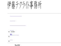 伊藤テクライト事務所