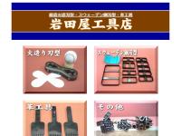 岩田屋工具店