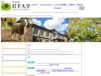 Iwate University