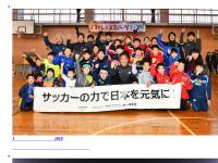 日本プロサッカー選手会