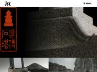 日本石材センター