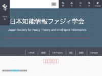 日本知能情報ファジィ学会