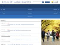 東京大学法学部 - ライブラリー