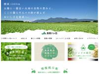 長野八ヶ岳農業協同組合