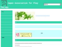 日本プレイセラピー協会