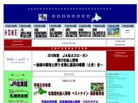 日本野球連盟北海道地区連盟