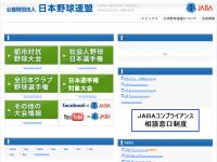 日本野球連盟