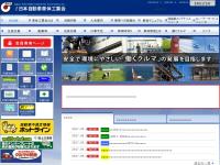 社団法人・日本自動車車体工業会