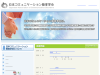 日本コミュニケーション障害学会
