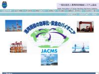 社団法人・日本港湾荷役機械システム協会