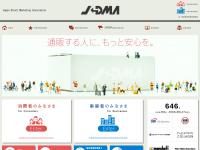 社団法人・日本通信販売協会(JADMA)