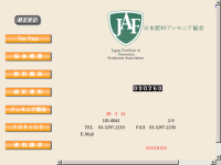 日本肥料アンモニア協会
