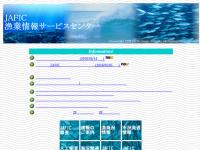 漁業情報サービスセンター