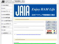 日本アマチュア無線機器工業会(JAIA)