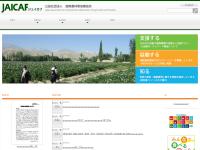 社団法人・国際農林業協働協会(JAICAF)