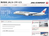 JALカーゴサービス