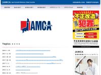 全国自動車整備専門学校協会(JAMCA)