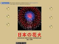 """Japanese Fireworks """"Hanabi"""""""