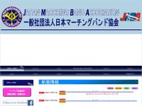 日本マーチングバンド・バトントワーリング協会