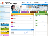 Japan Telework Association