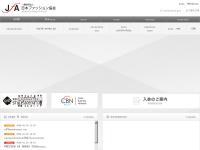 日本ファッション協会