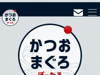 日本かつお・まぐろ漁業協同
