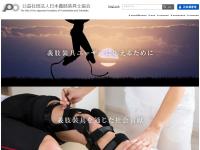 日本義肢装具士協会