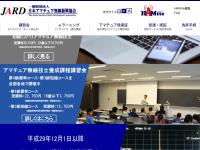 日本アマチュア無線振興協会(JARD)