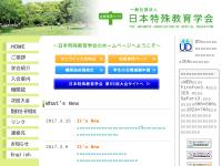 日本特殊教育学会