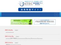 日本空港テクノ