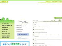 日本自動車タイヤ協会(JATMA)