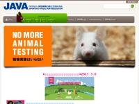 動物実験廃止を求める会(JAVA)