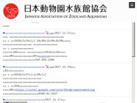 日本動物園水族館協会