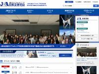 南カリフォルニア日系企業協会(JBA)