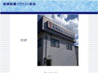 日本バプテスト・バイブル・フェローシップ