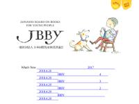 日本国際児童図書評議会(JBBY)