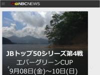 JB日本バスプロ協会・NBC日本バスクラブ