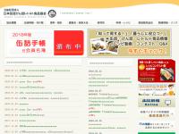 社団法人・日本缶詰協会