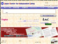 日本自立生活センター